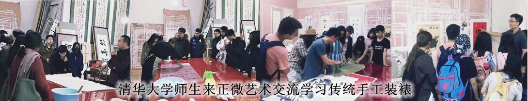 清华大学师生来正微艺术交流学习传统手工装裱